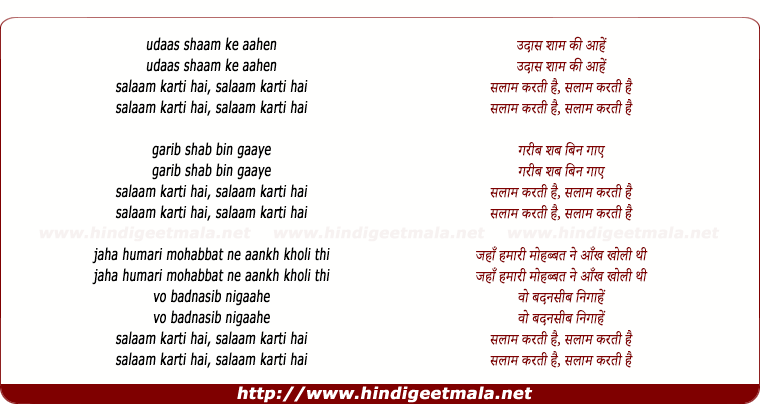 lyrics of song Udas Sham Ki Aahe