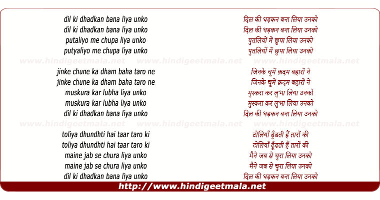 lyrics of song Dil Ki Dhadkan Bana Liya Unko