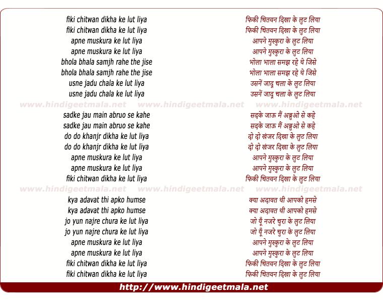 lyrics of song Ke Loot Liya