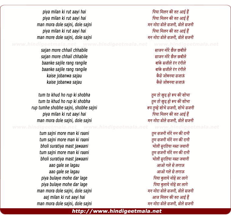 lyrics of song Piya Milan Ki Rut Aayi Hai