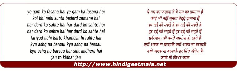 lyrics of song Ye Gham Ka Fasana Hai