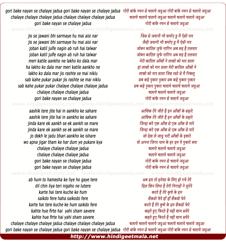 lyrics of song Gori Banke Nayan Se Chalaye Jadua