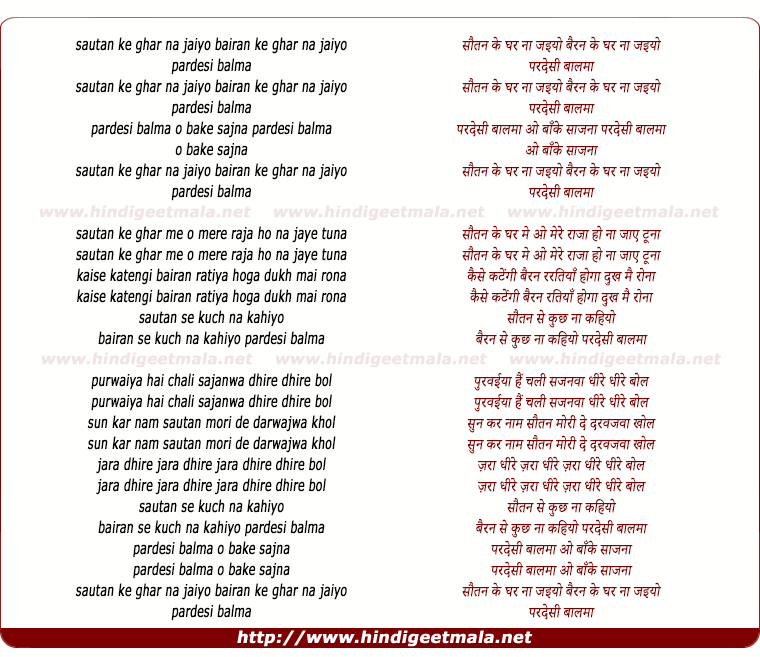 lyrics of song Sautan Ke Ghar Na Jaiyo