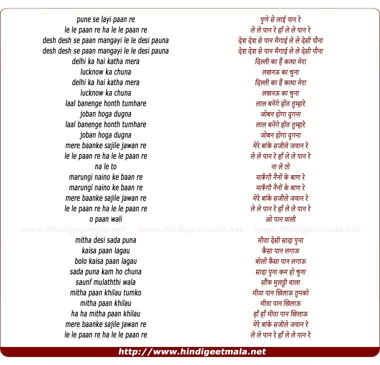 lyrics of song Pune Se Layi Paan Re