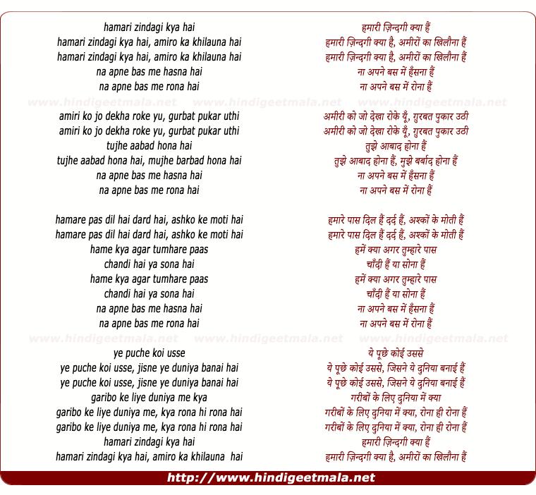 lyrics of song Hamari Zindagi Kya Hai