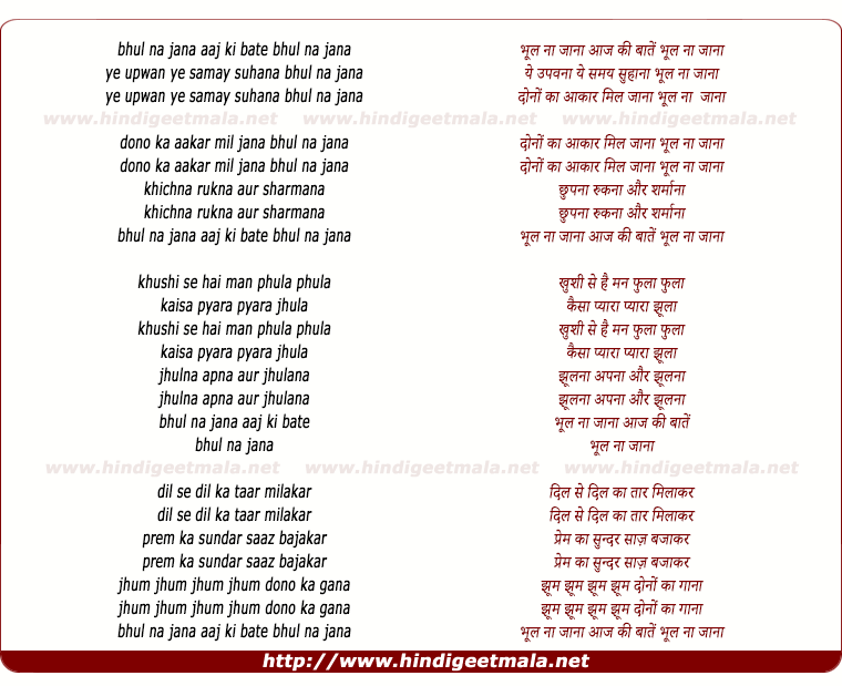lyrics of song Bhul Na Jaana Aaj Ki Baate