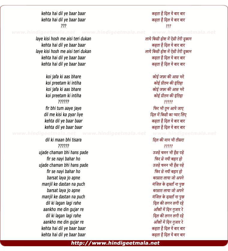 lyrics of song Kehta Hai Dil Ye Baar Baar
