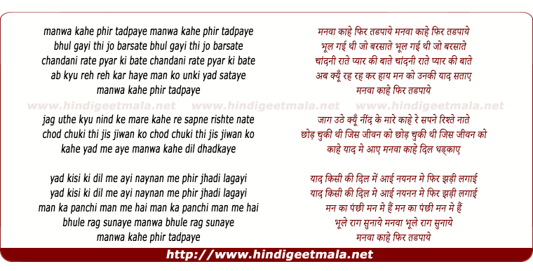 lyrics of song Manwa Kahe Phir Tadpaye