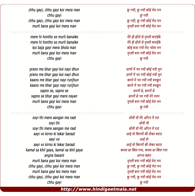lyrics of song Chu Gayi Koi Mera Mann