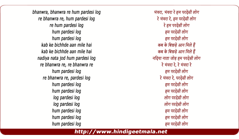 lyrics of song Bhanwra Re Hum Pardesi Log