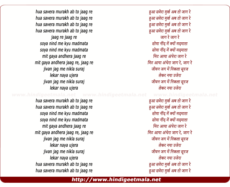 lyrics of song Murakh Ab To Jaag Re