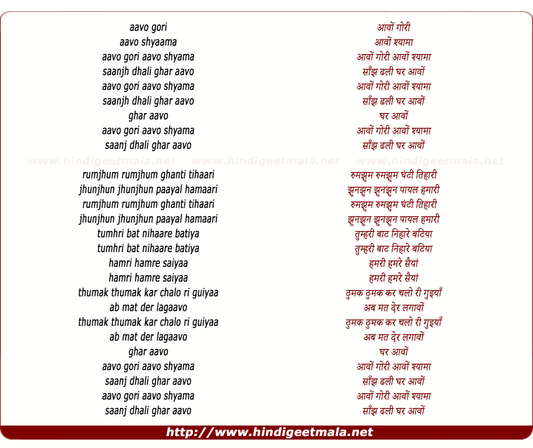 lyrics of song Aao Gori Aao Shyama