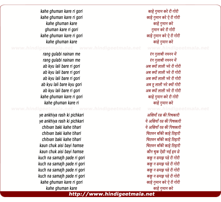 lyrics of song Kahe Guman Kare Ri Gori