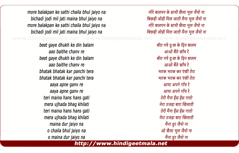 lyrics of song More Balapan Ke Sathi Chhila Bhul Jaiyo Na