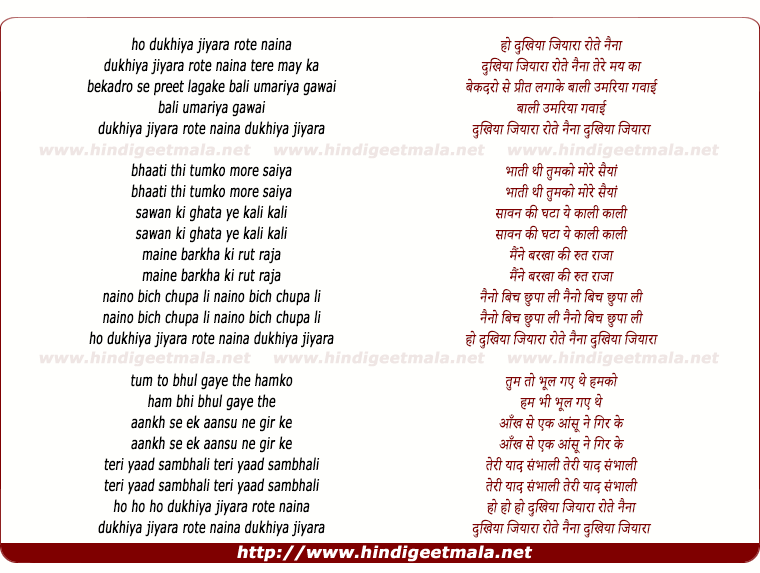 lyrics of song Ho Dukhiya Jiyara Rote Naina