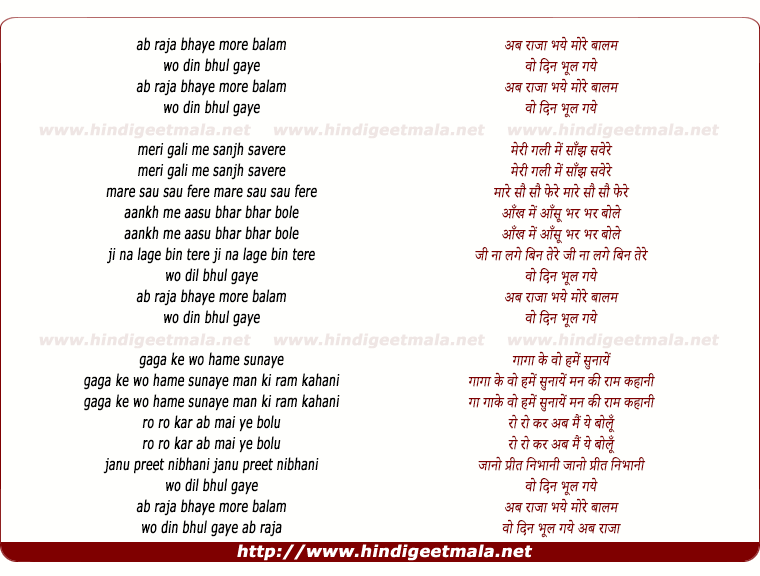 lyrics of song Ab Raja Bhaye More Balam