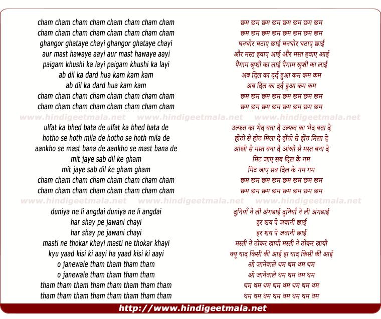 lyrics of song Ghanaghor Ghataye Chayi