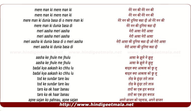 lyrics of song Mere Man Ki Duniya Basa Di