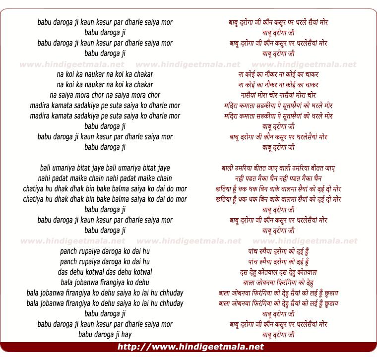 lyrics of song Babu Daroga Ji Kaun Kasur Par