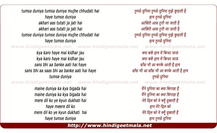 lyrics of song Tumse Duniya Mujhe Chhudati Hai
