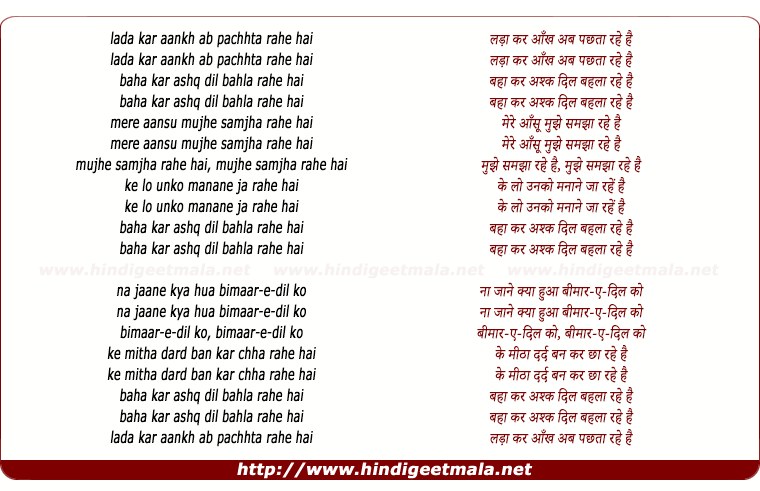 lyrics of song Lada Kar Aankh Ab Pachta Rahe Hai