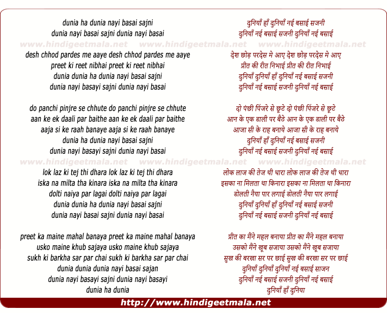 lyrics of song Duniya Nayi Basayi Sajni
