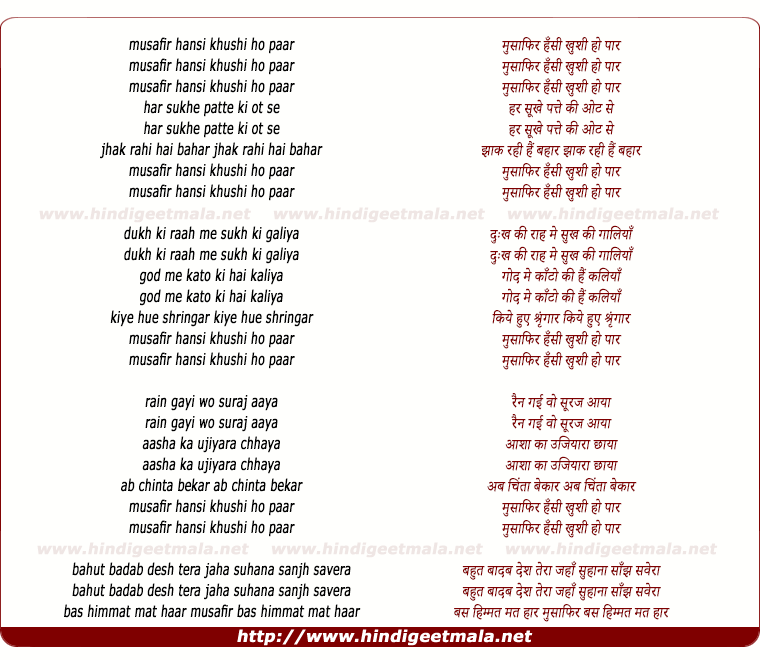lyrics of song Musafir Hansi Khushi Ho Paar
