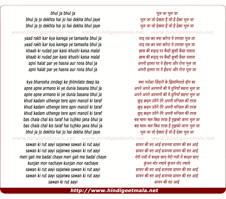 lyrics of song Bhul Jaa Jo Dekhta Hai Jo Hai Dekhta Bhul Ja