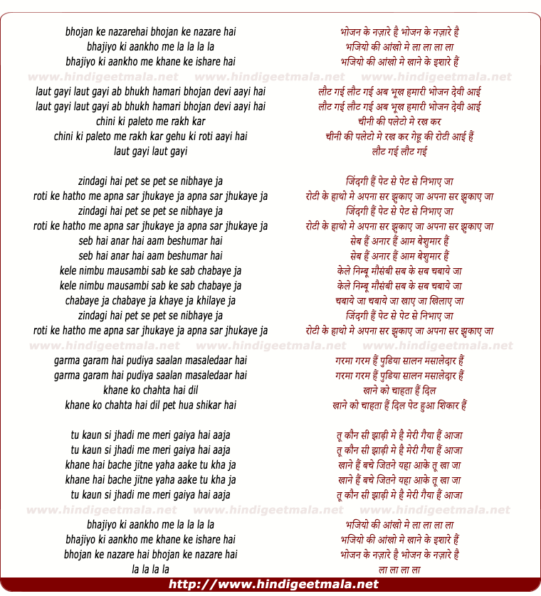 lyrics of song Bhojan Ke Nazare Hai Tala Tala