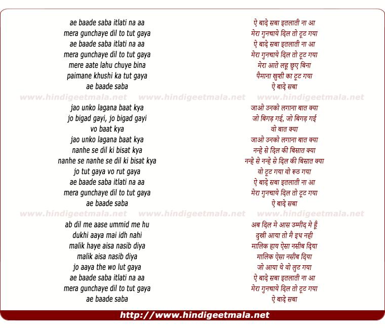 lyrics of song Ae Baad-E-Saba Ithlati Na Aa