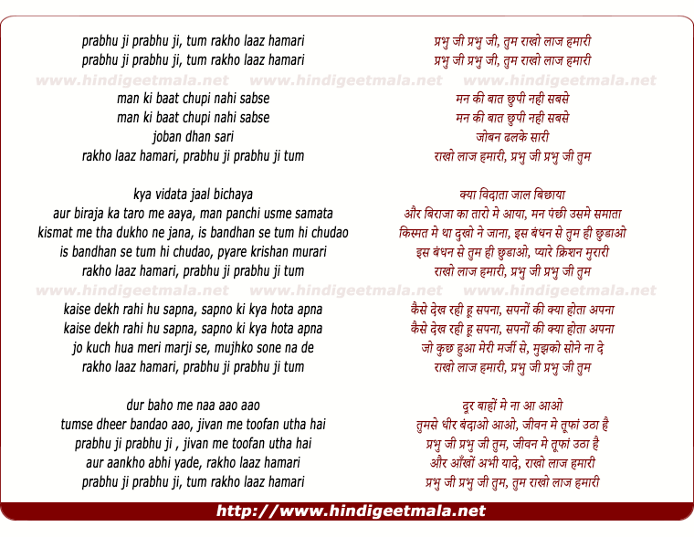 lyrics of song Prabhu Ji Rakho Laaj Hamari