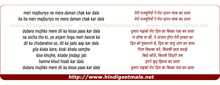 lyrics of song Meri Majburiyo Ne Mera Daman Chaak Kar Dala