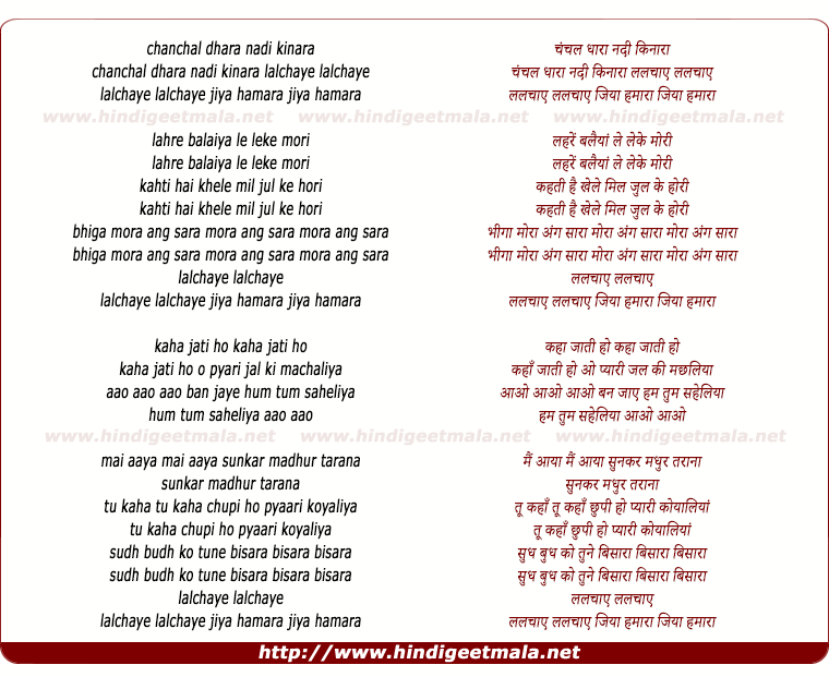 lyrics of song Chanchal Dhara Nadi Kinara