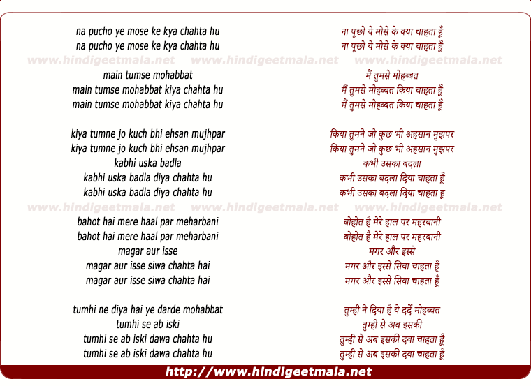 lyrics of song Na Pucho Ye Mose Ki