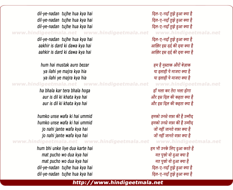 lyrics of song Dil-e-naadan Tujhe Hua Kya Hai