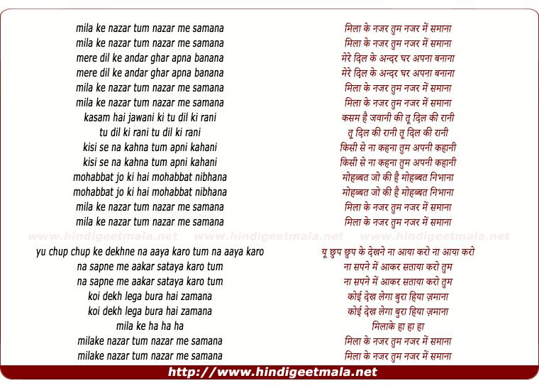 lyrics of song Mila Ke Nazre Tum Nazar Me Samana