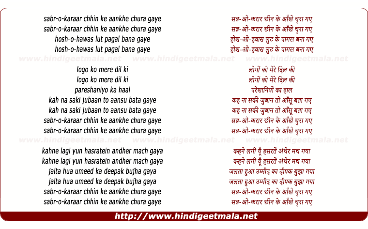 lyrics of song Sabro Karar Chin Ke Aankhe Chura Gaye