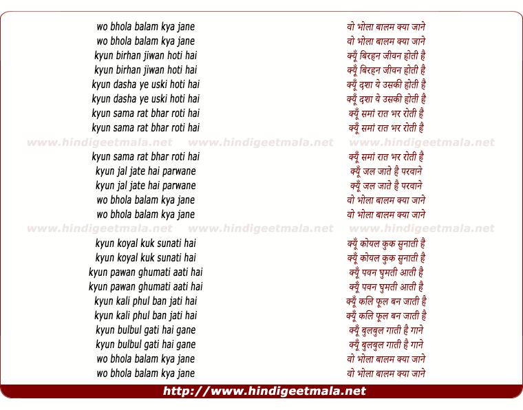 lyrics of song Wah Bhola Balam Kya Jane