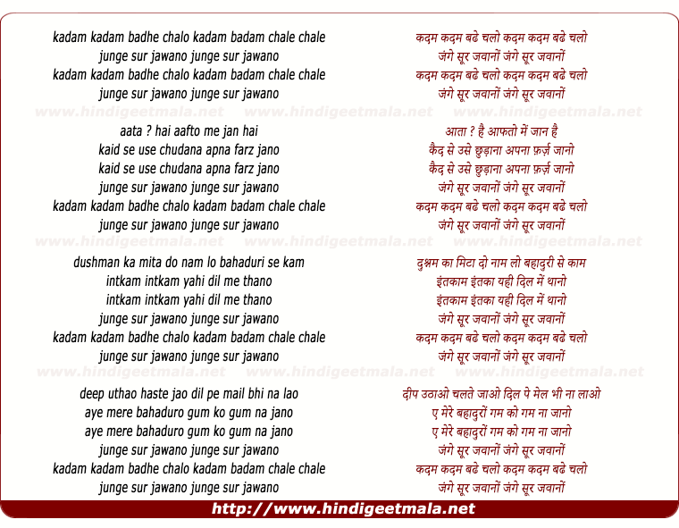 lyrics of song Kadam Kadam Badhe Chalo