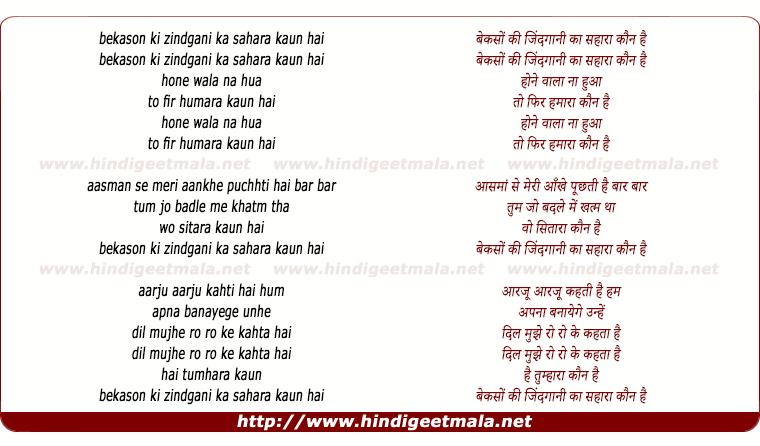 lyrics of song Bekason Ki Zindgani Ka Sahara Kaun Hai