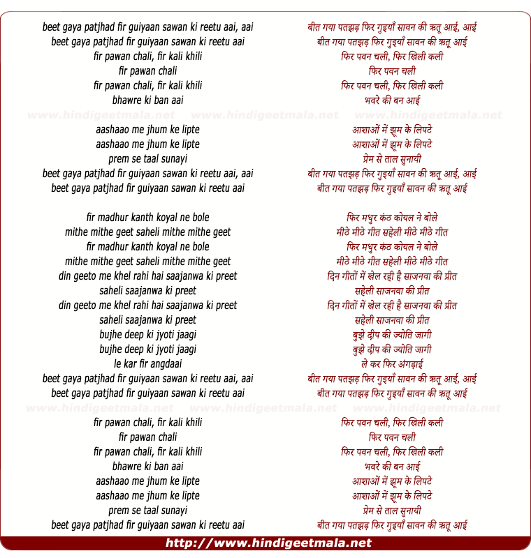 lyrics of song Beet Gaya Patjhad Phir Guiya