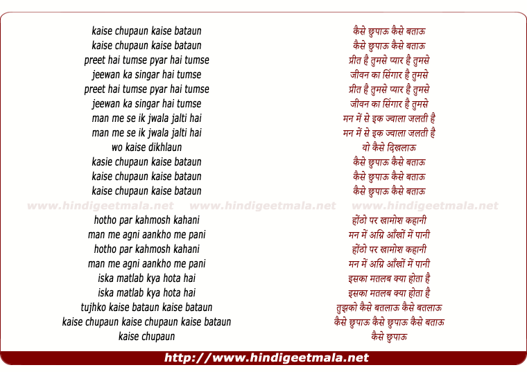 lyrics of song Kaise Chipau Kaise Batau