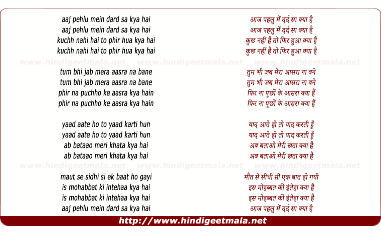 lyrics of song Aaj Pehlu Me Dard Sa Kya Hai