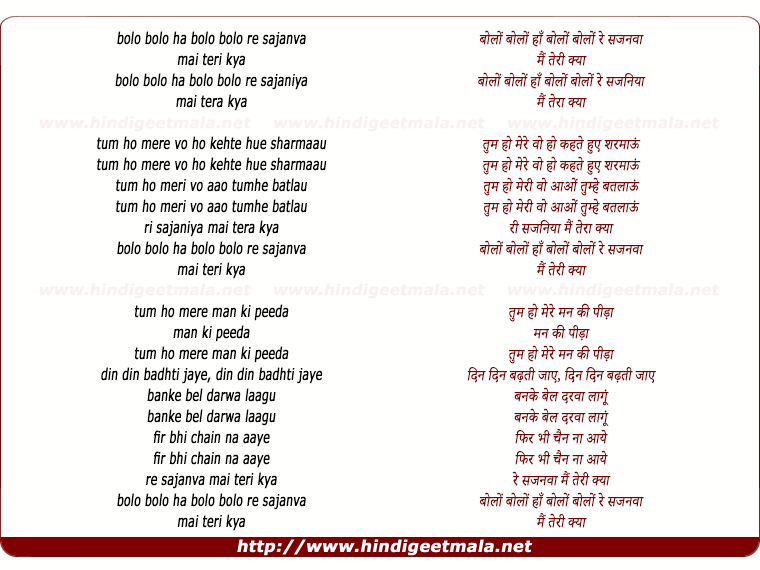 lyrics of song Bolo Bolo Re Sajanva Mai Teri Kya