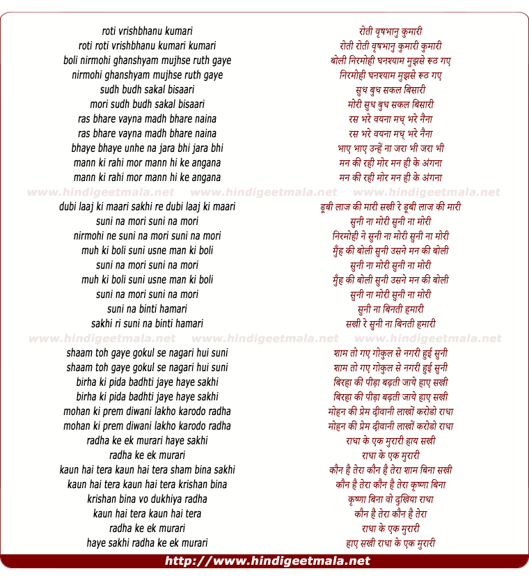 lyrics of song Roti Vrishbhanu Kumari Nirmohi Ghanshyam