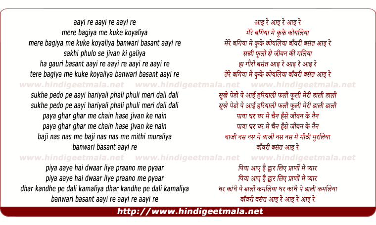 lyrics of song Mere Bagiya Me Kooke Koyaliya