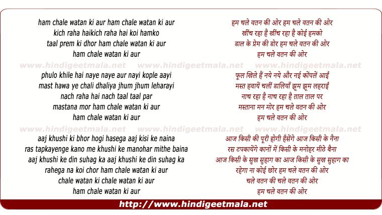 lyrics of song Hum Chale Watan Ki Aur
