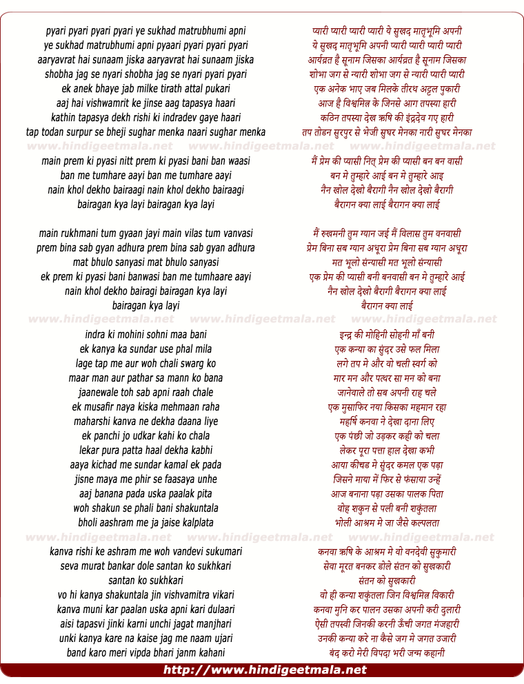 lyrics of song Pyari Pyari Ye Sukhad Maatrubhumi Apni