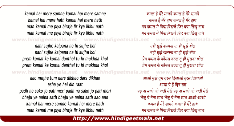 lyrics of song Kamal Hai Mere Saamne