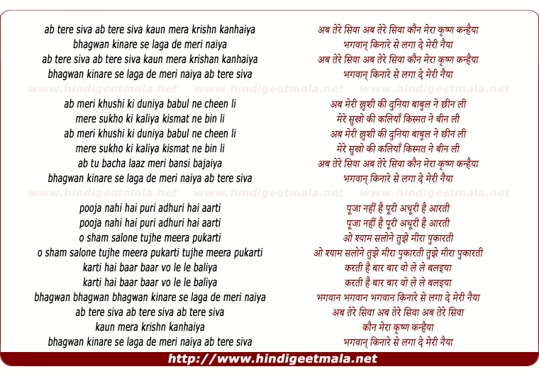 lyrics of song Ab Tere Siva Kaun Mera Krishna Kanhaiya